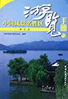 Zhejiang - China Scenic Area Tour Guide -5 (Chinese Edition)