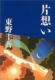 片想い (文春文庫)