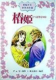 椿姫 (新編少女世界名作選 (18))