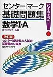 数学I・A―代々木ゼミ方式 (センター・マーク基礎問題集)
