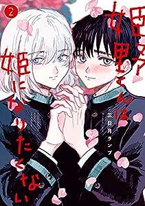 姫野くんは姫になりたくない 2巻 (デジタル版ガンガンコミックスONLINE)