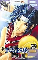 新テニスの王子様 30 (ジャンプコミックス)