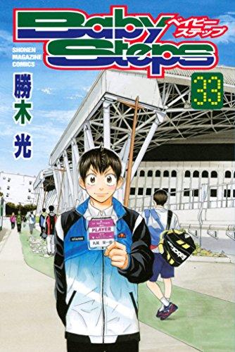 ベイビーステップ(33) (週刊少年マガジンコミックス) - 勝木光