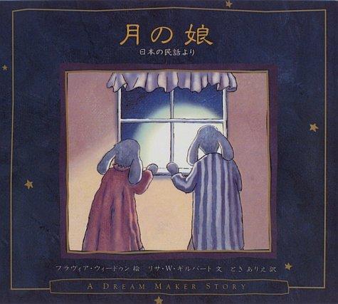 月の娘 日本の民話より―ドリーム・メイカー・ストーリー〈3〉 (評論社の児童図書館・絵の部屋)