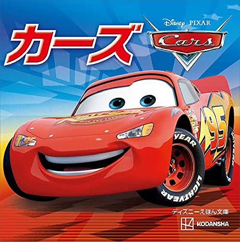 カーズ (ディズニーえほん文庫)