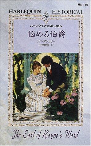 悩める伯爵 (ハーレクイン・ヒストリカル (HS110))