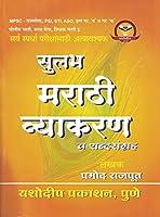 SULABH MARATHI VYAKARAN VA SHABDSANGRAH- Pramod Rajput
