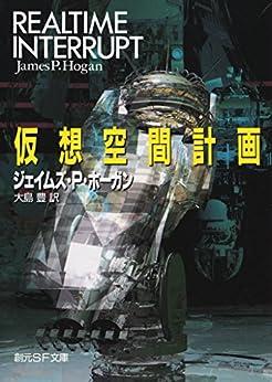 [ジェイムズ・P・ホーガン, 大島 豊]の仮想空間計画 (創元SF文庫)
