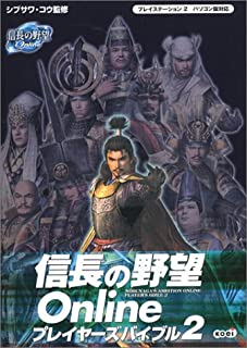 信長の野望Online プレイヤーズバイブル2