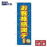 【お客様感謝デー】のぼり旗 (日本ブイシーエス)NSV-0731