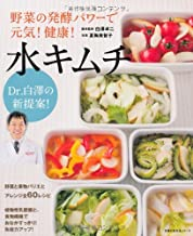 Dr.白澤の新提案! 野菜の発酵パワーで元気! 健康! 水キムチ―野菜と果物バリエとアレンジ全60レシピ (主婦の友生活シリーズ)