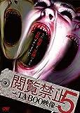 Japanese Movie - Etsuran Kinshi - Taboo Eizo - 5 [Japan DVD] AMAD-481