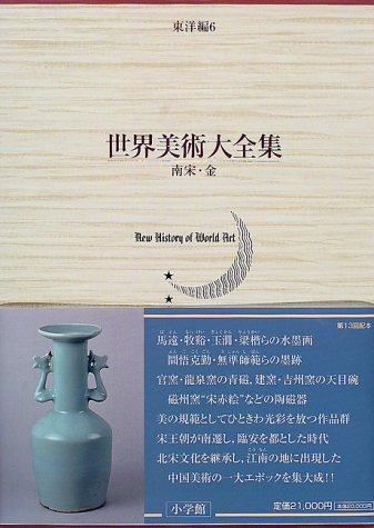 南宋・金   世界美術大全集 東洋編6