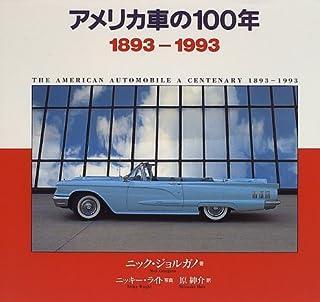 アメリカ車の100年―1893~1993