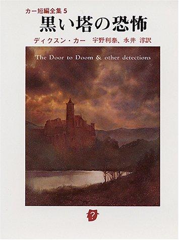 黒い塔の恐怖 (創元推理文庫―カー短編全集 5  (118‐21))