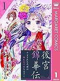 後宮錦華伝 予言された花嫁は極彩色の謎をほどく 1 (マーガレットコミックスDIGITAL)