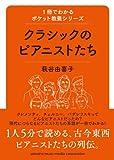 1冊でわかるポケット教養シリーズ クラシックのピアニストたち