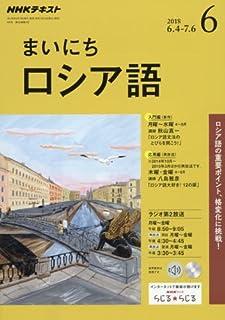 NHKラジオまいにちロシア語 2018年 06 月号 [雑誌]