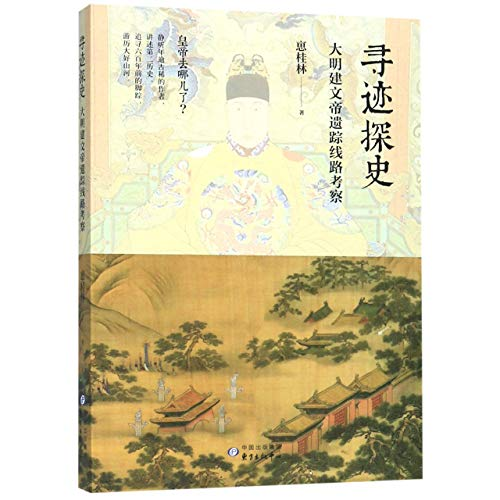 Tracking And Exploring History (Seeking Traces of the Jianwen Emperor of the Ming Dynasty) (Chinese Edition)