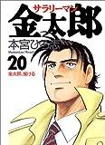 サラリーマン金太郎 20 (ヤングジャンプコミックス)
