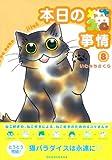 本日の猫事情 8 (Feelコミックス)
