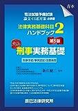 司法試験予備試験 法律実務基礎科目ハンドブック2 刑事実務基礎〔第5版〕