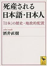 死産される日本語・日本人 「日本」の歴史―地政的配置 (講談社学術文庫)