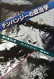 チンパンジーの政治学―猿の権力と性 (産経新聞社の本)
