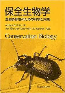 保全生物学―生物多様性のための科学と実践