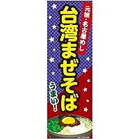 のぼり/のぼり旗『台湾まぜそば/台湾混ぜそば/名古屋めし』180×60cm (A柄)