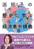 浜矩子の歴史に学ぶ経済集中講義 (集英社学芸単行本) - 浜矩子