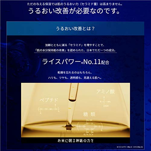 KOSE(コーセー)『ONEBYKOSE薬用保湿美容液』