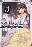 夢のクロエ(3) (電撃コミックス)