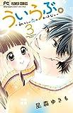 ういらぶ。ー初々しい恋のおはなしー (3) (少コミフラワーコミックス)