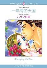 一年間の天国 (ハーレクインコミックス)