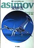 アシモフの科学エッセイ〈9〉未知のX (ハヤカワ文庫NF)