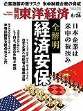 週刊東洋経済 2021/6/26号