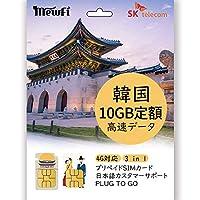 [Skt 韓国」韓国プリペイドSIMカード 10GB定額 4G対応 高速テータ、プリペイドSIMカード 6日間)
