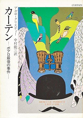 カーテン―ポアロ最後の事件 (ハヤカワ・ミステリ文庫 1-69)