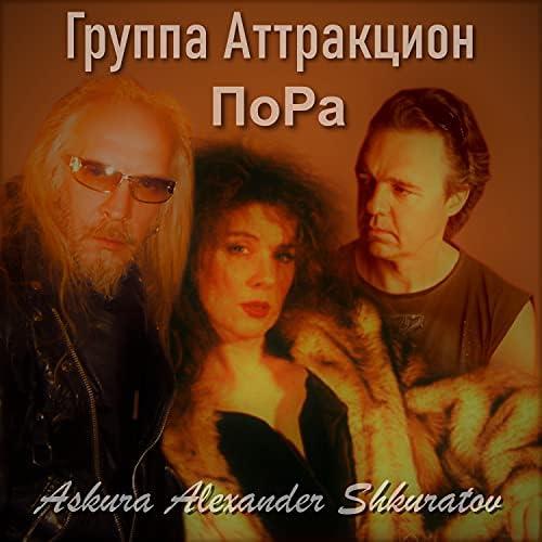Askura Alexander Shkuratov feat. группа Аттракцион