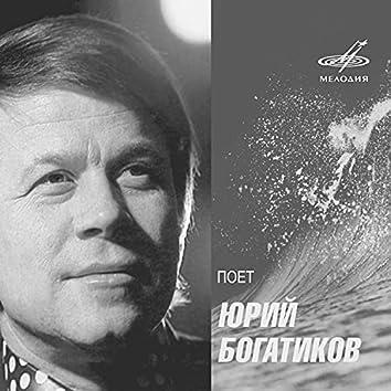 Поёт Юрий Богатиков