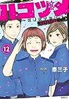 ハコヅメ~交番女子の逆襲~ 第12巻
