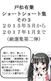 戸松有葉ショートショート集その3、2015年5月から2017年1月まで: 厳選集第二弾