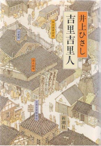 吉里吉里人 (1981年)