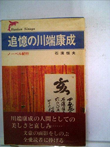 追憶の川端康成―ノーベル紀行 (1973年) (Bunken sinsyo)