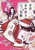 平安あや解き草紙 ~この惑い、散る桜花のごとく~ (集英社オレンジ文庫)