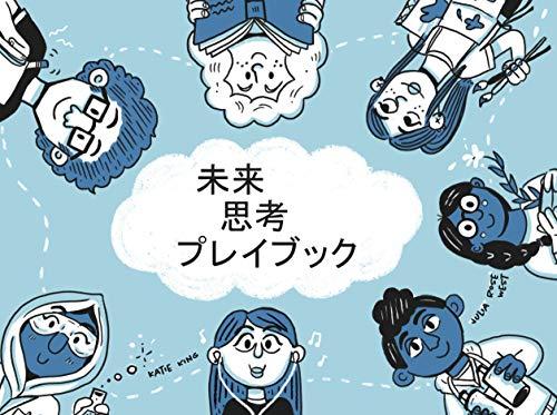 Mirai Shikou Pureibukku Fyucha Shinkingu Pureibukku (Japanese Edition)