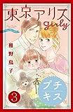 東京アリス girly プチキス(3) (Kissコミックス)