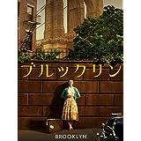 ブルックリン (字幕版)