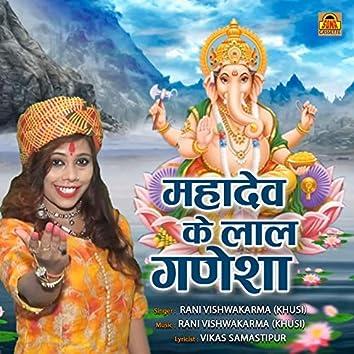 Mahadev Ke Lal Ganesha
